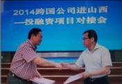 山西省商务厅特邀香港逸飞环能国际来晋投资对接环能项目
